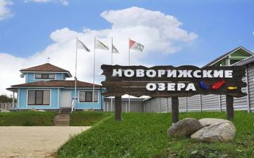 """Коттеджный поселок """"Новорижские озера"""""""
