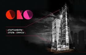 """Проект """"ОКО"""" (Апартаменты). Москва-Сити."""