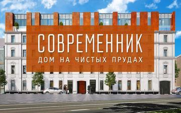 Апарт-комплекс «Современник»